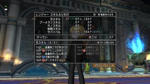不安罪レンジャー&弓スキル150