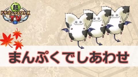 プレゼントじゅもん秋5
