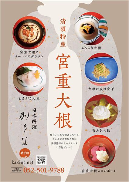 miyashigedaikon_poster