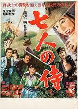 七人の侍yjimage0MOHJOF8