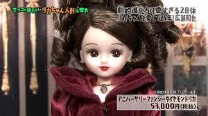 りかちゃん 53000