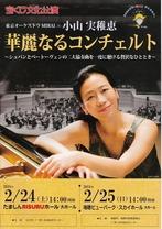 コンサート3