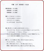 平櫛田中名言_