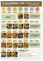タニタ食堂メニュー_0001