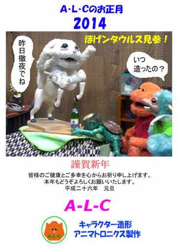 2014A-L-C年賀画像