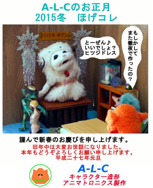 2015年賀状・縦・お仕事2