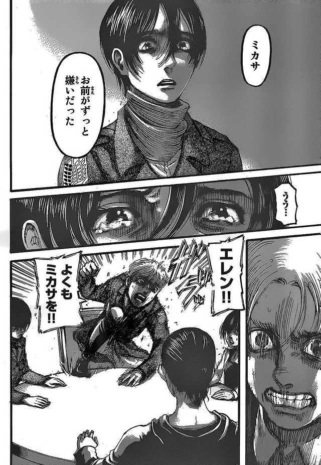 【進撃の巨人ネタバレ】物語はループで ...