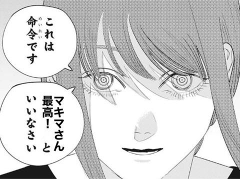 【チェンソーマン】76話 マキマさんが変身したり人類の敵になったりするんかな?(ネタバレ・考察)
