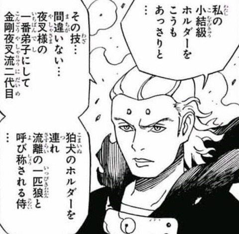 サムライ 8 なん j 【悲報】無能ワイ、サムライ8打ち切りが何故ここまで批判されるのか理...