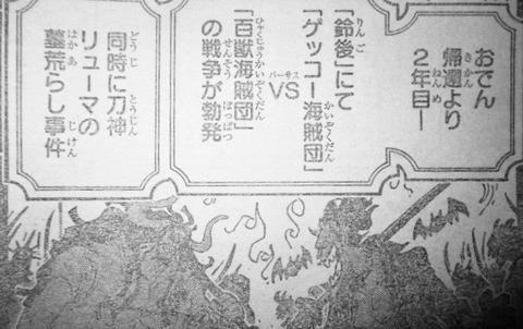 【ワンピース】969話 元七武海のゲッコー・モリア さん、全盛期はカイドウと同格の海賊だったwwwww(ネタバレ・感想)