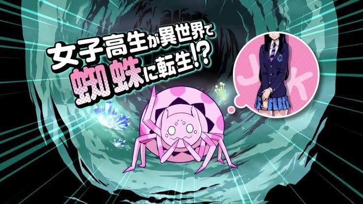 なにか が 蜘蛛 主人公 です