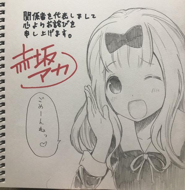 わたモテ投票不正の赤坂アカさんの書いた、藤原千花の謝罪イラストが話題
