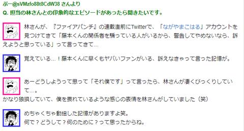 チェンソーマンの編集「SNSで藤本タツキ先生の妹を自称してるやべー奴いますよ!訴えましょう!!」