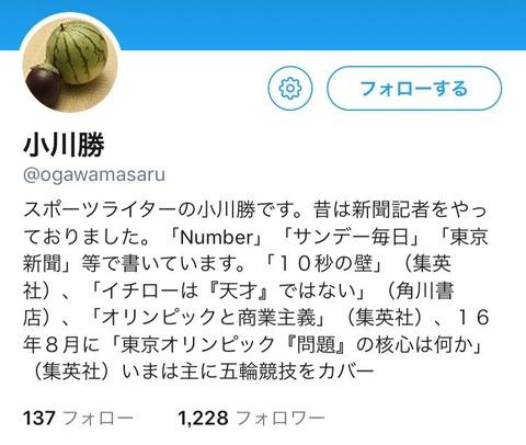 スポーツライターの小川勝さん「羽生選手が安倍首相からの電話に「佐川長官を国会に呼んで」と言ったら良いのに」