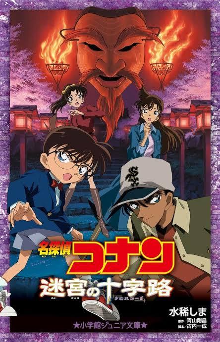 名探偵コナンの平次と和葉って大阪人なのになんで二人がメインの映画は2本とも京都舞台なんだ??