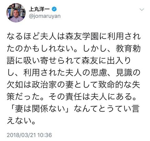 朝日新聞・上丸洋一「昭恵夫人は利用されただけだと気付くも、やっぱり叩く」
