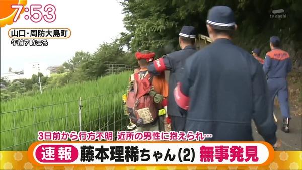理稀ちゃん(2)行方不明、大分のボランティアの爺さん(79)がわずか30分で理稀ちゃんを発見していた模様