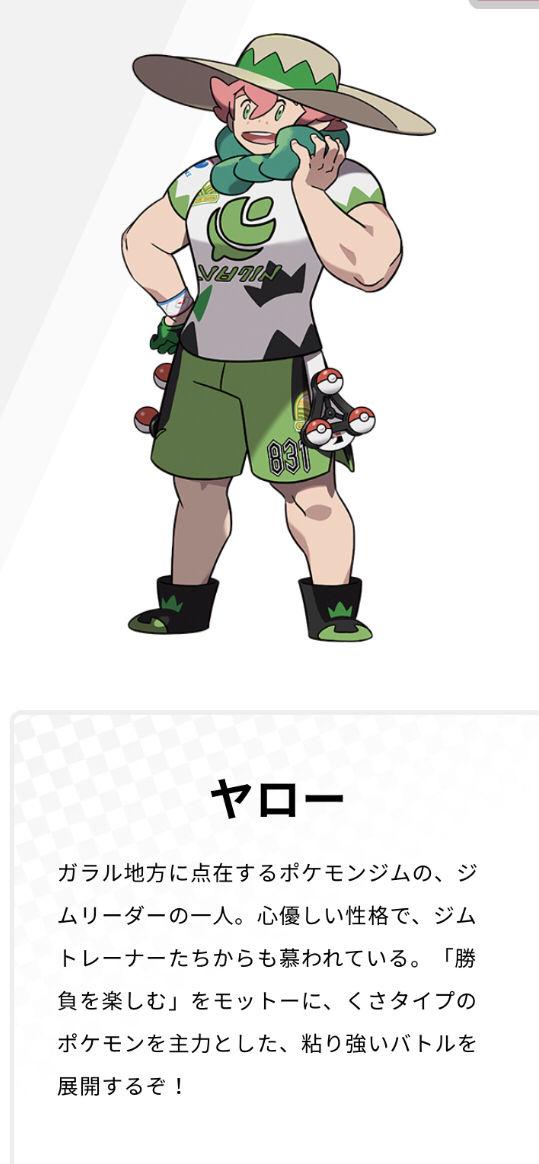 ポケモン剣盾 オニオン かわいい
