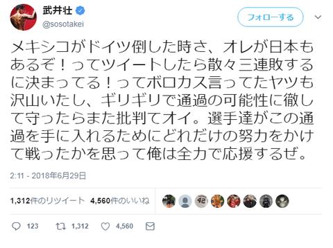 【サッカー】武井壮さん、日本代表アンチを完全論破wwwww