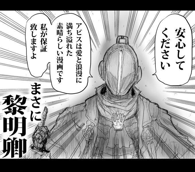 メイド イン アビス 52 話