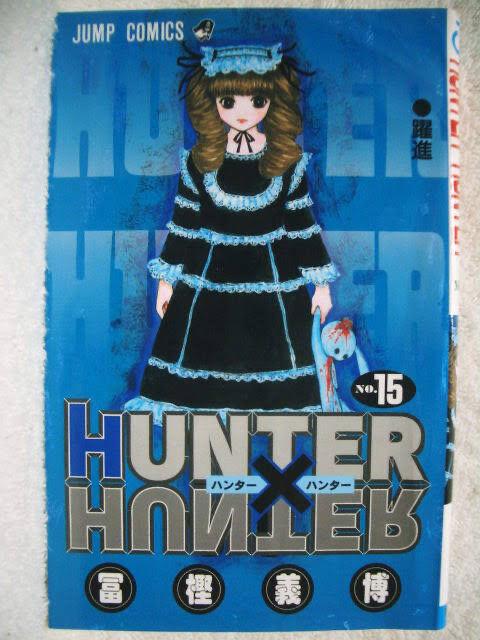 『HUNTER×HUNTER』15巻の表紙の謎が未だ解明されていないという事実