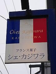 シェ・カジワラ看板