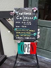 カロローゾ入り口