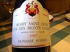 モレ・サン・ドニ クロ・デ・モン・リュイザン[1997]ドメーヌ・ポンソ