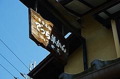 京都 一乗寺中谷の看板