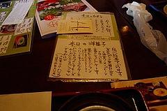 京都 一乗寺中谷のお品書き
