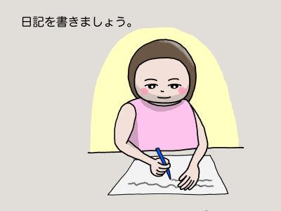 日記を書きましょう。