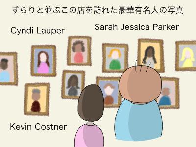 ずらりと並ぶこの店を訪れた豪華有名人の写真 Cyndi Lauper  Sarah Jessica Parker  Kevin Costner