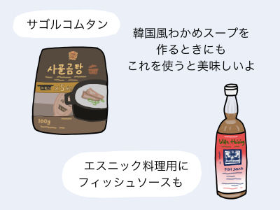 サゴルコムタン 「韓国風わかめスープを作るときにもこれを使うと美味しいよ」エスニック料理用にフィッシュソースも