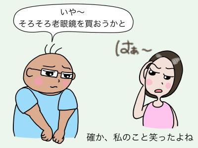 「いや〜、そろそろ老眼鏡を買おうかと」「はあ〜」 「確か、私のこと笑ってたよね」