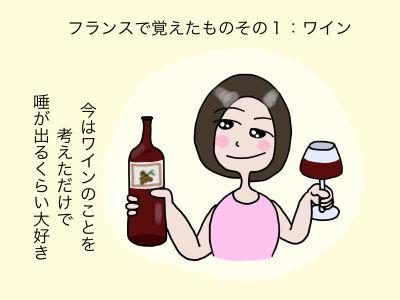 フランスで覚えたものその1:ワイン 今はワインのことを考えただけで唾が出るくらい大好き