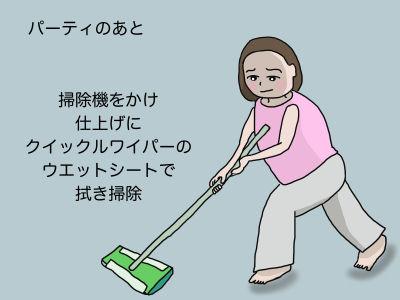 パーティのあと 掃除機をかけ仕上げにクイックルワイパーのウエットシートで拭き掃除