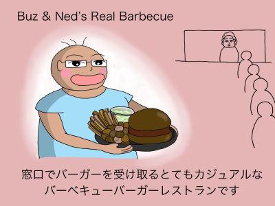 Buz & Ned's Real Barbecue 窓口でバーガーを受け取るとてもカジュアルなバーベキューバーガーレストランです