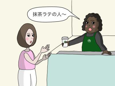 「抹茶ラテの人〜」