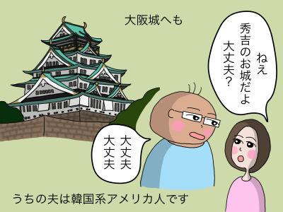 大阪城へも 「ねえ、秀吉のお城だよ、大丈夫?」「大丈夫、大丈夫」うちの夫は韓国系アメリカ人です
