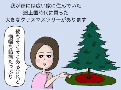我が家には広い家に住んでいた途上国時代に買った大きなクリスマスツリーがあります。縦もそこそこあるけれど横幅も結構たっぷり