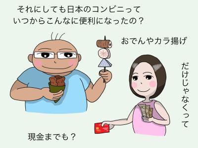 それにしても日本のコンビニっていつからこんなに便利になったの? おでんや唐揚げ だけじゃなくって現金までも?