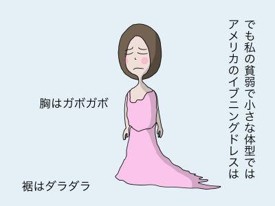 でも私の貧弱で小さな体型ではアメリカのイブニングドレスは 裾はダラダラ 胸はガボガボ