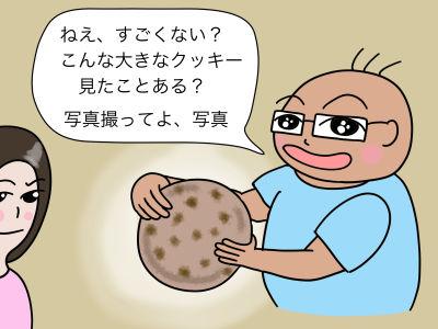 ねえ、すごくない? こんな大きなクッキー見たことある? 写真撮ってよ、写真