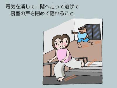 電気を消して二階へ走って逃げて寝室の戸を閉めて隠れること