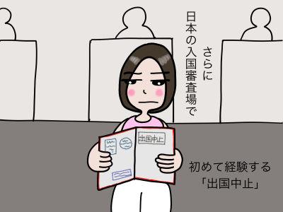 さらに日本の入国審査場で初めて経験する「出国取消」