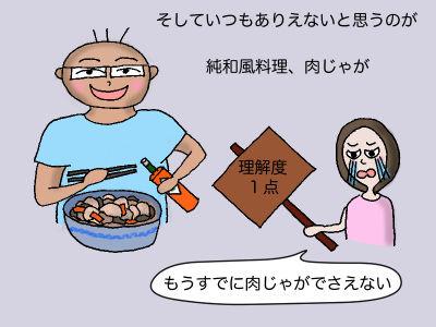 そしていつもありえないと思うのが純和風料理 肉じゃが 「もうすでに肉じゃがでさえない」理解度1点