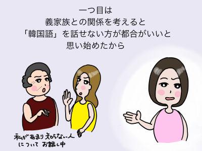 一つ目は義家族との関係を考えると「韓国語」を話せない方が都合がいいと思い始めたから