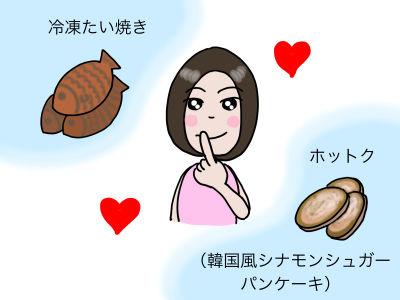 4 冷凍たい焼き ホットク(韓国系シナモンシュガーパンケーキ)