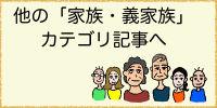 Cat-family-F