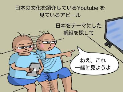 日本の文化を紹介しているYoutubeを見ているアピール 日本をテーマにした番組を探して「ねえ、これ一緒に見ようよ」
